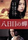 【中古】 八日目の蝉 DVD特別版 /井上真央,永作博美,小...