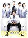 【中古】 DOCTORS 最強の名医 Blu−ray BOX(Blu−ray Disc) /沢村一樹,高嶋政伸,比嘉愛未,林ゆうき(音楽) 【中古】afb
