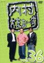 【中古】 内村さまぁ〜ず vol.36 /内村光良/さまぁ〜ず 【中古】afb