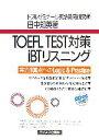 【中古】 TOEFL TEST対策iBTリスニング /田中知英【著】 【中古】afb