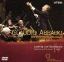 【中古】 ベートーヴェン:交響曲全集 Vol.4 /クラウディオ・アバド(指揮),ベルリン・フィルハ