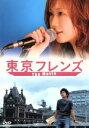 【中古】 東京フレンズ The Movie スペシャルエディ...