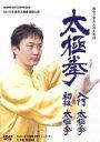【中古】 太極拳 入門太極拳・初級太極拳 /(趣味/教養) 【中古】afb