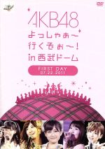 【中古】 AKB48 よっしゃぁ〜行くぞぉ〜!in 西武ドーム 第一公演 DVD /AKB48 【中古】afb