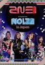 【中古】 2NE1 1st Japan Tour'NOLZA in Japan' /2NE1 【中古】afb