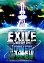【中古】 EXILE LIVE TOUR 2011 TOWER OF WISH〜願いの塔〜(3DVD) /EXILE 【中古】afb