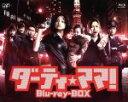 【中古】 ダーティ・ママ! Blu−ray BOX(Blu−...