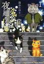 【中古】 夜廻り猫(1) ワイドKCモーニング/深谷かほる(著者) 【中古】afb