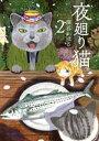 【中古】 夜廻り猫(2) ワイドKCモーニング/深谷かほる(著者) 【中古】afb