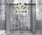 【中古】 進撃の軌跡(初回限定盤)(Blu−ray Disc付) /Linked Horizon(Sound Horizon) 【中古】afb