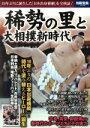 【中古】 稀勢の里と大相撲新時代 19年ぶりに誕生した「日本出身横綱」を全検証! 別冊宝島2560/宝島社(その他) 【中古】afb