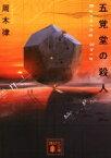 【中古】 五覚堂の殺人 Burning Ship 講談社文庫/周木律(著者) 【中古】afb