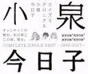 【中古】 コイズミクロニクル〜コンプリートシングルベスト19...