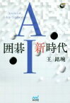 【中古】 囲碁AI新時代 囲碁人ブックス/王銘エン(著者) 【中古】afb