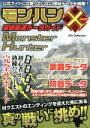 【中古】 モンハンCROSS超絶最速データガイド DIA C...