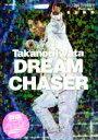 【中古】 岩田剛典 DREAM CHASER 三代目J Soul Brothers Photo report /EXILE研究会(編者) 【中古】afb