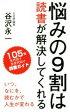 【中古】 悩みの9割は読書が解決してくれる /谷沢永一(著者) 【中古】afb