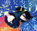 【中古】 ミカヅキの航海 /さユり 【中古】afb