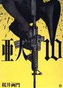 【中古】 亜人(10) アフタヌーンKC/桜井画門(著者) 【中古】afb