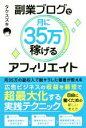 【中古】 副業ブログで月に35万稼げるアフィリエイト /タク...