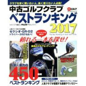 [مستعملة] تصنيف أفضل نادي جولف مستعملة (2017) President Mook / Global Golf Media Group (أخرى) [مستعملة] afb