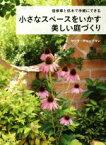 【中古】 宿根草と低木で手軽にできる 小さなスペースをいかす美しい庭づくり /マーク・チャップマン(著者) 【中古】afb