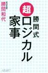 【中古】 勝間式 超ロジカル家事 /勝間和代(著者) 【中古】afb