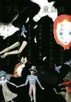 【中古】 暗黒グリム童話集 /アンソロジー(著者),長野まゆみ(その他),松浦寿輝(その他),多和田葉子(その他),千早茜(その他),酒井駒子(その他),田中健太郎(その他),及川賢治(その 【中古】afb