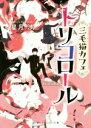 【中古】 三毛猫カフェ トリコロール SKYHIGH文庫/星月渉(著者) 【中古】afb