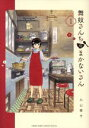 【中古】 舞妓さんちのまかないさん(1) サンデーCSP/小山愛子(著者) 【中古】afb