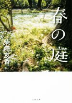 春の庭/柴崎友香