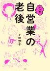 【中古】 マンガ 自営業の老後 /上田惣子(著者) 【中古】afb