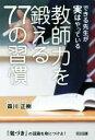 【中古】 できる先生が実はやっている 教師力を鍛える77の習慣 /森川正樹(著者) 【中古】afb