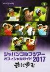 【中古】 ジャパンゴルフツアーオフィシャルガイド(2017) /日本ゴルフツアー機構(その他) 【中古】afb