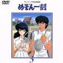 【中古】 めぞん一刻〜TVシリ−ズ完全収録版DVD 3 /高...