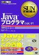 【中古】 JavaプログラマSJC‐P SUN教科書/ポールサンヘラ【著】,トップスタジオ【訳】,山本道子【監訳】 【中古】afb