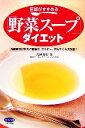 【中古】 医師がすすめる「野菜スープ」ダイエット 内臓脂肪が消えて高血圧、アトピー、ぜんそくも大改善...