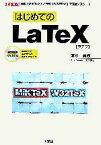 【中古】 はじめてのLaTeX 簡単「MiKTeX」と充実「W32TeX」で完全マスター! I・O BOOKS/清水美樹【著】 【中古】afb