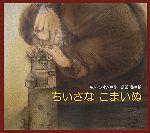 【中古】 ちいさなこまいぬ /キムシオン【作】,長田弘【訳】 【中古】afb
