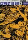 【中古】 カウボーイビバップ 3rd Session /矢立肇(原作),渡辺信一郎(監督),川元利浩(キャラクターデザイン),菅野よう子(音楽),山寺宏一,石塚運昇,林 【中古】afb
