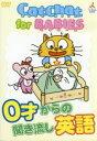 【中古】 Cat Chat for BABIES /城生佰太郎(監修),チャット,チャティ,リッチー,海保知里 【中古】afb