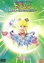 【中古】 2002サマースペシャルミュージカル 美少女戦士セ...