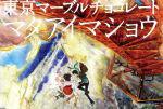 【中古】 東京マーブルチョコレート ‐マタアイマショウ‐ Production I.G×SEAMO /プロダクションI.G×SEAMO,谷川史子(キャラクターデザイ 【中古】afb
