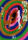 【中古】 壁の鹿 講談社文庫/黒木渚(著者) 【中古】afb