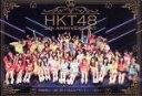"""【中古】 HKT48 5th ANNIVERSARY 〜39時間ぶっ通し祭り! みんな""""サンキューったい!""""〜 /HKT48 【中古】afb"""