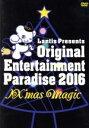 【中古】 Original Entertainment Paradise −おれパラ− 2016 〜IX'mas Magic〜 /(オムニバス),小野大輔,鈴村健一 【中古】afb