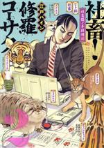 【中古】 社畜!修羅コーサク(2) ヤングマガジンKCSP/江戸パイン(著者) 【中古】afb