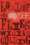 【中古】 蠅の王 新訳版 ハヤカワepi文庫/ウィリアム・ゴールディング(著者),黒原敏行(訳者) 【中古】afb