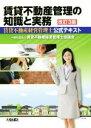 【中古】 賃貸不動産管理の知識と実務 改訂3版 賃貸不動産経