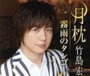 ブックオフオンライン楽天市場店で買える「【中古】 月枕(Dタイプ) /竹島宏 【中古】afb」の画像です。価格は598円になります。